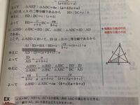 この図形の解説でAI:ID=BA:BDと書いてあったのですが? なんでですか?