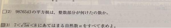 (2)をどうやって解くか教えて下さい。 よろしくお願いします。