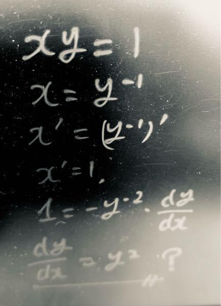 数三 xy=1のdx/dyを求めよ 模範解答は積公式で -y/x でした。 この解き方が間違っている理由を教えていただきたいです。お願いします