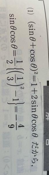 基礎問題精講70例題 sinθ+cosθ=1/3のとき 次の式の値を求めよ。 (1)sinθcosθ という問題です。 解説の2行目で、sinθcosθ=1/2[(1/3)^2-1]となっていますが、私はsinθcosθ=1/2(1/3)^2-1 と考え、 -1に1/2は掛けないと思ったのですがなぜ-1にも1/2を掛けているのでしょうか?