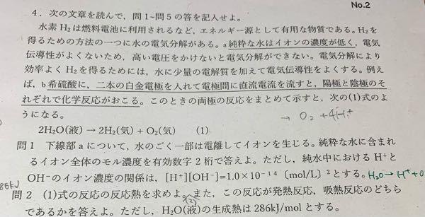 理論化学の問題です。 問1と、問2の反応熱の求め方がわかりません。(吸熱反応であることは分かっています) 解説がないので困っています。