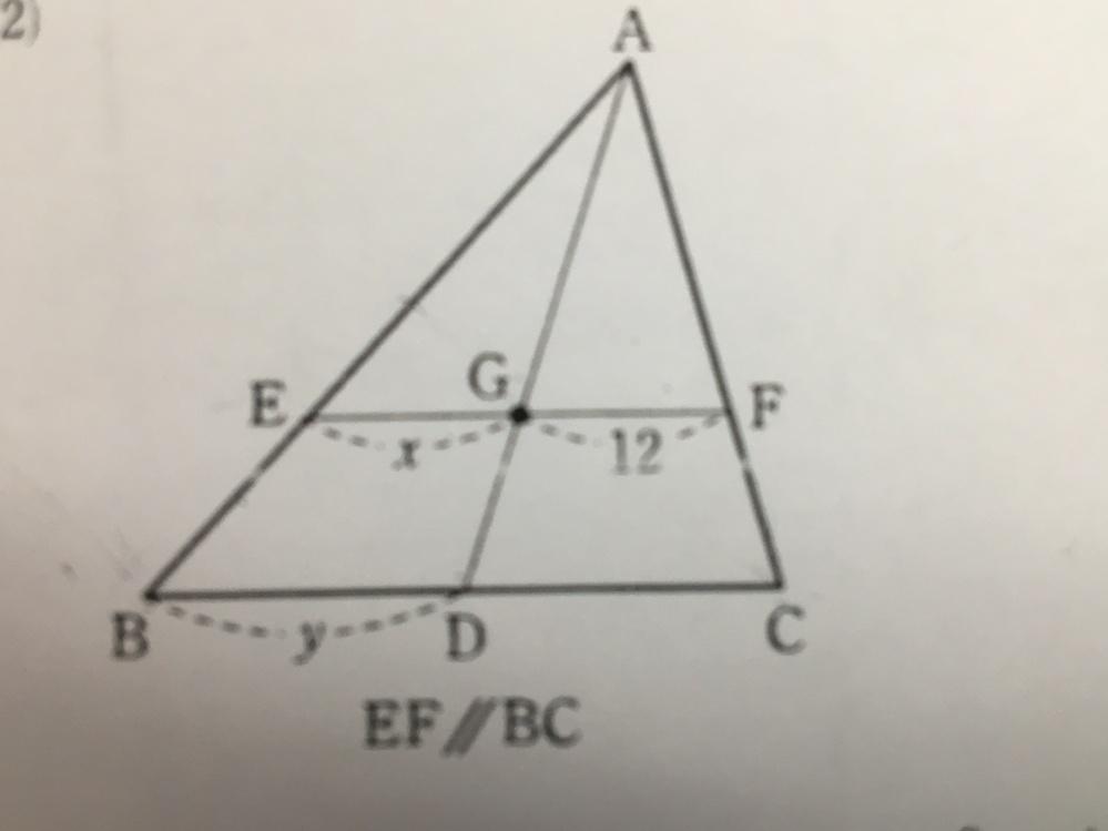 数学の問題です。 下の図において点Gは△ABCの重心である。 xとyを求めよ。 xは分かるのですが、yの求め方が分かりません。分かる方がいらっしゃいましたらよろしくお願いします! 写真ブレててすいません…