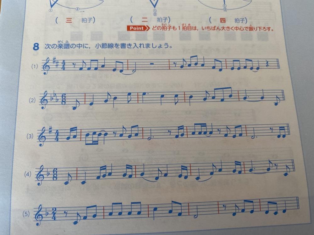 中学の音楽問題です。 小節線を書く問題で(2)(3)(4)の最初の区切りがどうしてそこで区切られるか分かりません。 テストが近いので至急教えて下さい。 よろしくお願い致します。