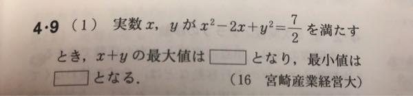 高校数学の問題です。 与式を平方完成すると、(x-1)^2+y^2=9/2となり中心(1,0)、半径3/√2の円を表すと思います。それを利用して、x,yの範囲を、1-3/√2≦x≦1+3/√2 -3/√2≦y≦3/√2となりここからx+yを計算して、最小値1-3√2 最大値1+3√2となりましたが、答えが間違っていました。どこがおかしいのでしょうか? ちなみに答案は最小値-2 最大値4でした。