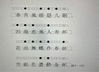 大学の課題で漢詩を初めて作ったのですが、大学の先生から承句が起句を承けていないと言われました。 誰か漢詩に詳しい方、この起句に承けている承句と転句を作っていただけませんか?参考にしたいです。