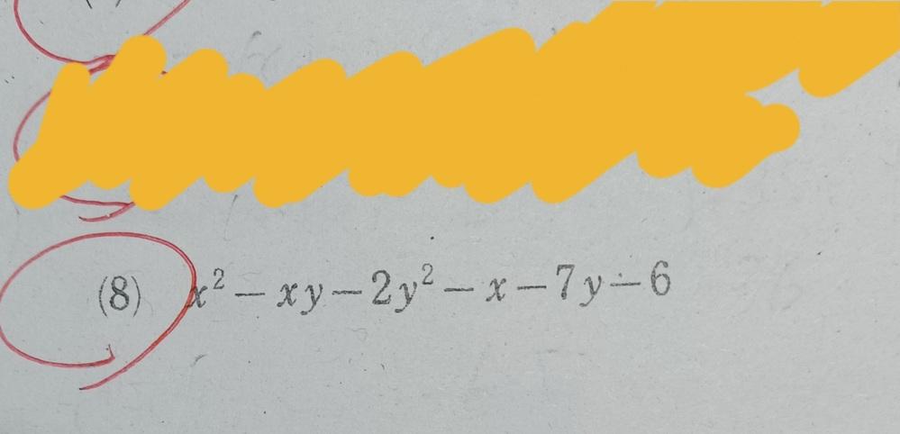 高校一年生の数学1の数と式の問題です。 この式を因数分解する問題です。 途中式を一切省略なしでつけたうえで解までの回答をおねがいいたします。