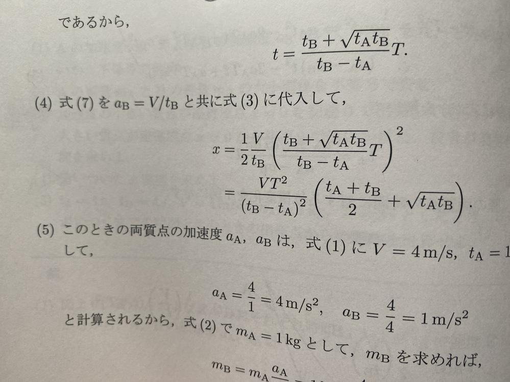 4の問題ってどう展開したらこの答えになるか知りたいです。 わかる方いれば教えてください。 よろしくお願いします。