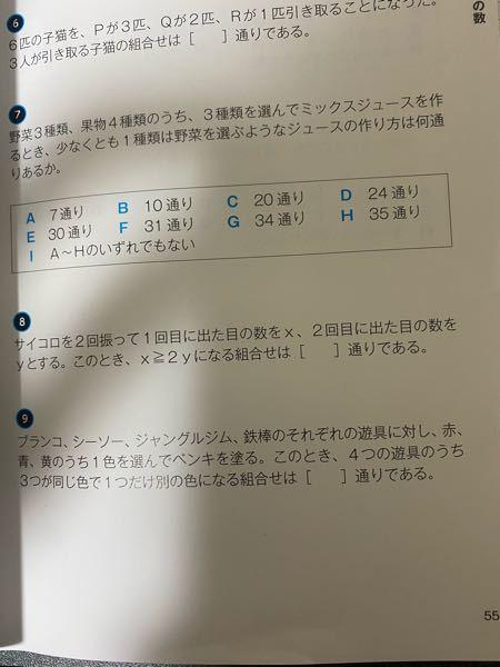 9番の問題が4C3×3P2であると解説に記載されていました。 4C3は分かるのですが、3P2である理由がわかりません できるだけわかりやすく解説お願いします