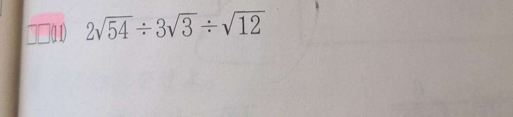 この平方根の計算の仕方を教えて下さい。 よろしくお願いいたします。