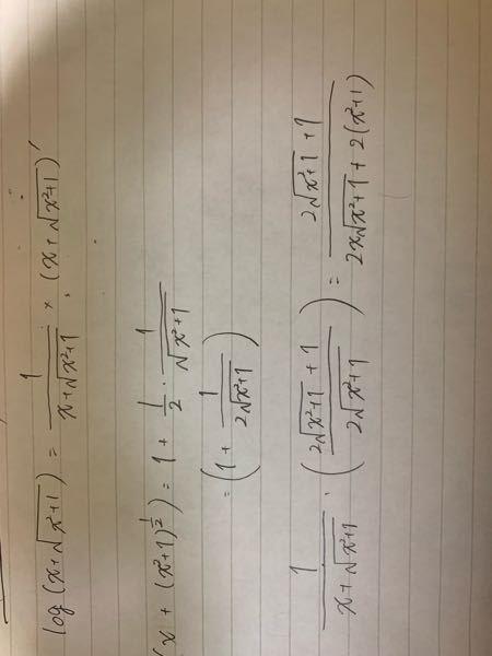 こたえが1/√x²+1 です、何が間違ってるのでしょうか