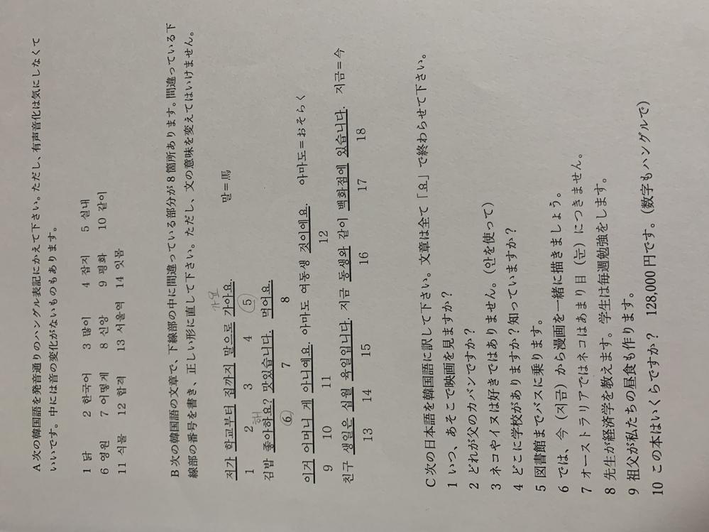 大学の韓国語の課題についてです。 Aの問題の意味があまりわかりません。 韓国語お得意の方、お助け下さい ♀️