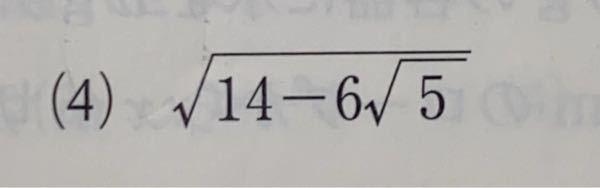 二重根号を解いて欲しいです……! 高校一年生の範囲です!よろしくお願いします!