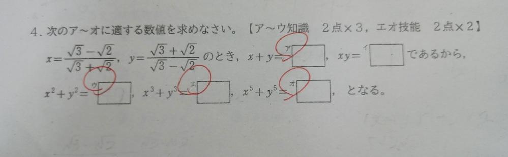 高校一年生の数学1の数と式の問題です。穴埋めの問題です。ア~オまですべて分かりませんでした。 途中式を一切省略なしで書いたうえで、解を出した回答をおねがいいたします。