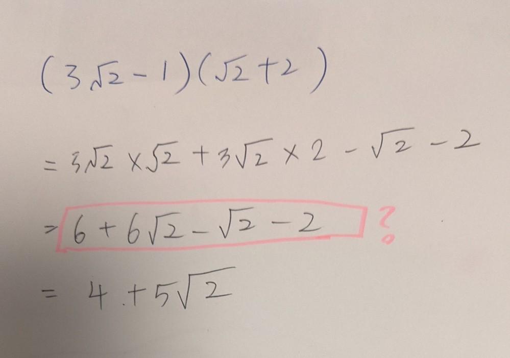 この √の問題教えてください。 なぜこの式になるのか解説をお願いいたします。
