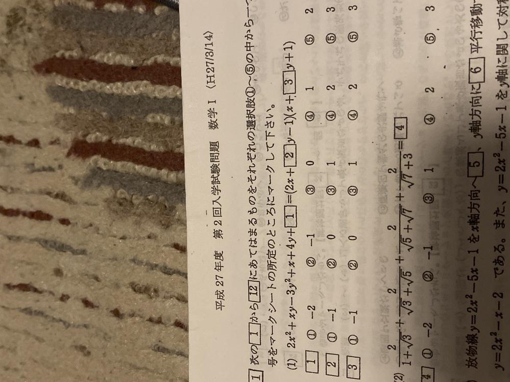 この因数分解が解けないので解説して下さい。たすき掛けの連続でやってるんですけど、分からなくてなります。