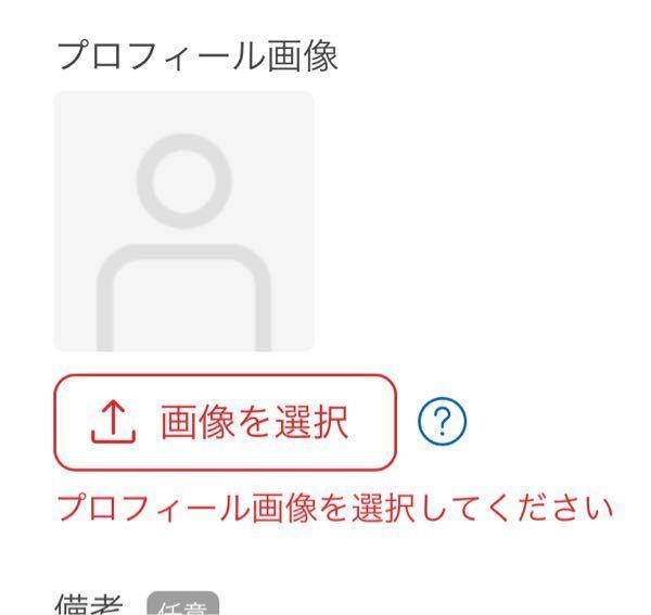 バイトのWeb登録のやつなんですけど、 画像は証明写真じゃないといけませんか?