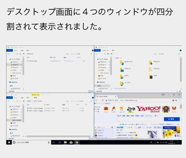 ノートパソコンの画面4分割について。 Windows10なら、2つ以上のサイトを4分割にして表示できますか? デスクトップも使用してますが、それはできました。ノートPCでWindows8はできませんでした。 ノートPCでもWindows10ならできますか? 詳しい方、教えて下さい。