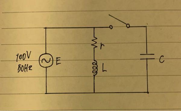 写真の回路について、電流が10[A]で、力率が85%の r と L から成る誘導負荷に C を並列接続して力率を100%にしたい。C の容量はいくらですか?