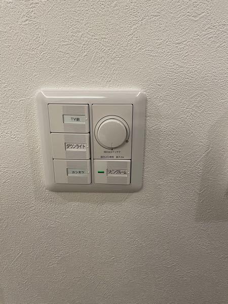 リビングの照明がこのタイプのスイッチなんですが、全てのスイッチをリモコン化出来ますか? 「とったらリモコン」で調べてもここまでスイッチの数が多いのは見つからなかったので。。 アレクサでスマートホーム化する予定です。 ちなみに見た目の問題でスイッチボットは付けたく無いです。