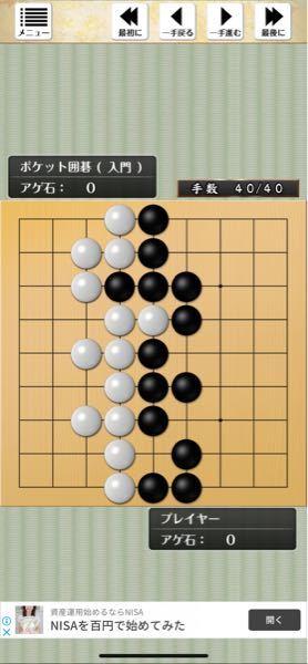 囲碁についての質問です。 黒はこの時どこに打つのが1番いいのか教えてください。 ↓写真