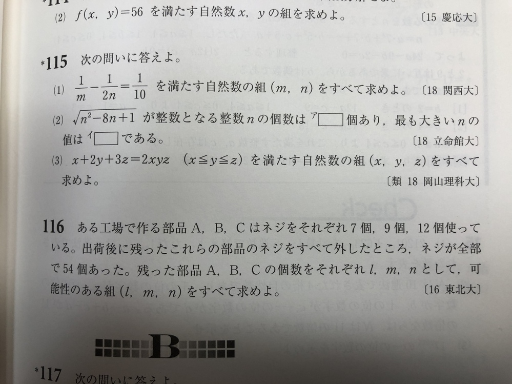 (3)がわかりませんでした。教えてくださいお願いします!
