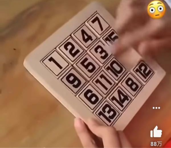 このパズルが欲しいのですが何ていう商品名でしょうか?また、アプリなどにあれば教えて頂けると幸いです