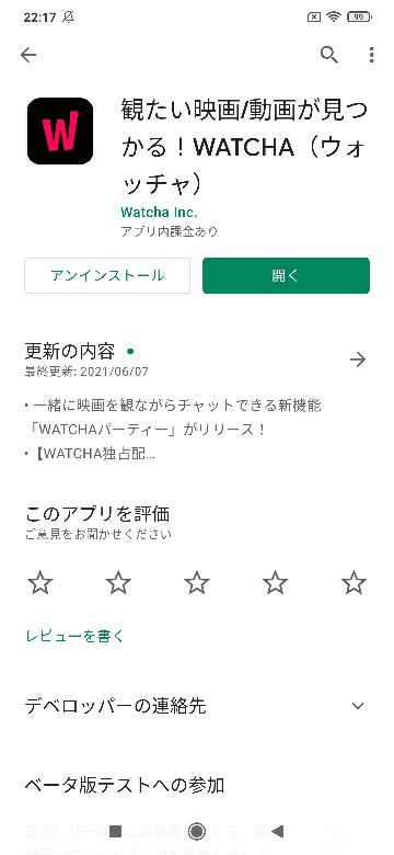 WATCHAって言う韓国のアプリは吹き替えありますか? 嫌韓は通報します。