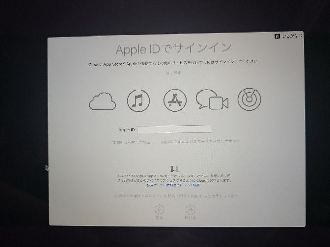 Apple MacBookProについて質問です。 新品のMacBookProを購入し初期設定を進めていました。 この画面で「AppleIDまたはパスワードをお忘れですか?」を選択したらこの画面から動かなくなりました。 ただ、フリーズしているわけではないです。他の所をクリックすると選べます。(ただ、AppleIDの欄には入力できない) このような場合の対処法を教えてください。 または、リセット方法などありましたらその方法も教えてください。 よろしくお願い致します。