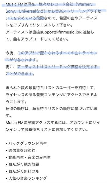 Twitterで見たんですが、MusicFMって違法アプリでは無くなったんですか?(合法になった?) アプリの説明欄で合法のようなこと書いてるところに線引いてみました あと順番待ちがどういう理由で付けられてるのかがよく分かりませんでした……