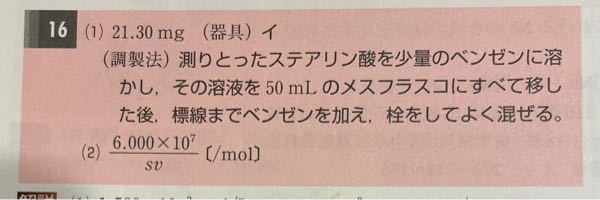 化学のメスフラスコの使い方かなんかについてです。 なんでいちいち少量のベンゼンに溶かしてから入れるんですか?ステアリン酸全て入れてからベンゼンを一気に入れたらよくないですか?理由を教えてください