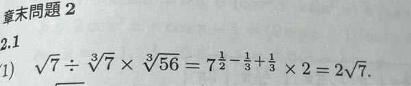 指数関数と対数関数の範囲で、 √ の問題です。この問題を理解することができません。どなたか詳しい解説をお願いしたいですお願いします!