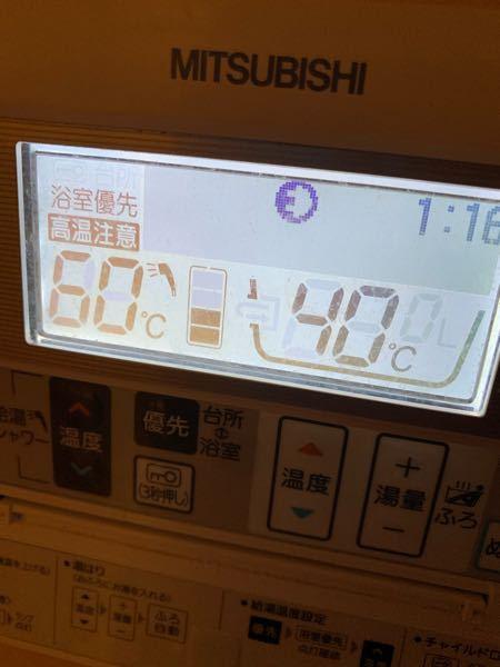 給湯温度を60℃にしてるんですが60℃は高すぎなんでしょうか?