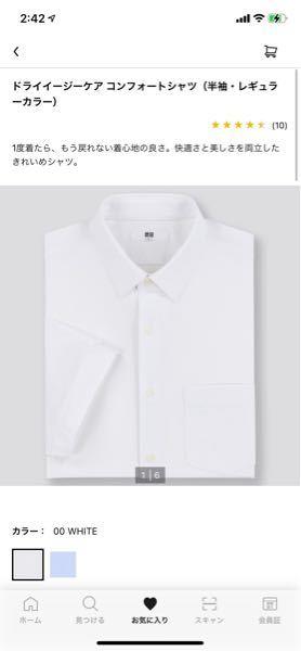ユニクロのドライイージーケアコンフォートシャツって、就職活動で使用しても良いのでしょうか?質感的に就職活動では向いていないのかなと思ったのですが、可能かどうか教えていただきたいです。