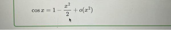 この写真のo(x^2)はどういう意味ですか?