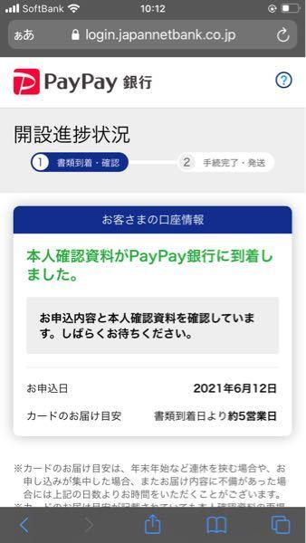 PayPay銀行カード口座作りました! これは審査中ですか? PayPay銀行キャッシュカードです。