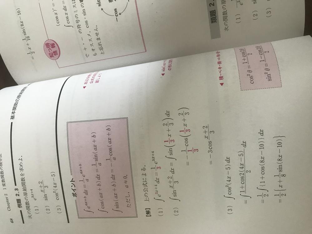 写真の問題ですが、解答の原始関数には積分定数Cは、どうしてついていないのでしょうか?