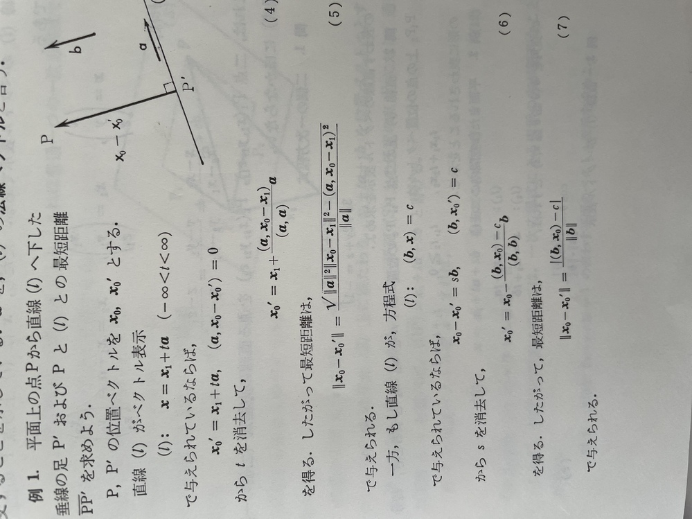 線形代数についてです. (4)まで理解しましたが,(5)がなぜそうなるのかがよく分かりません. 特に,(4)右辺の係数aがどのように処理されるのかが分かっていません. 詳しく教えて頂けますで...