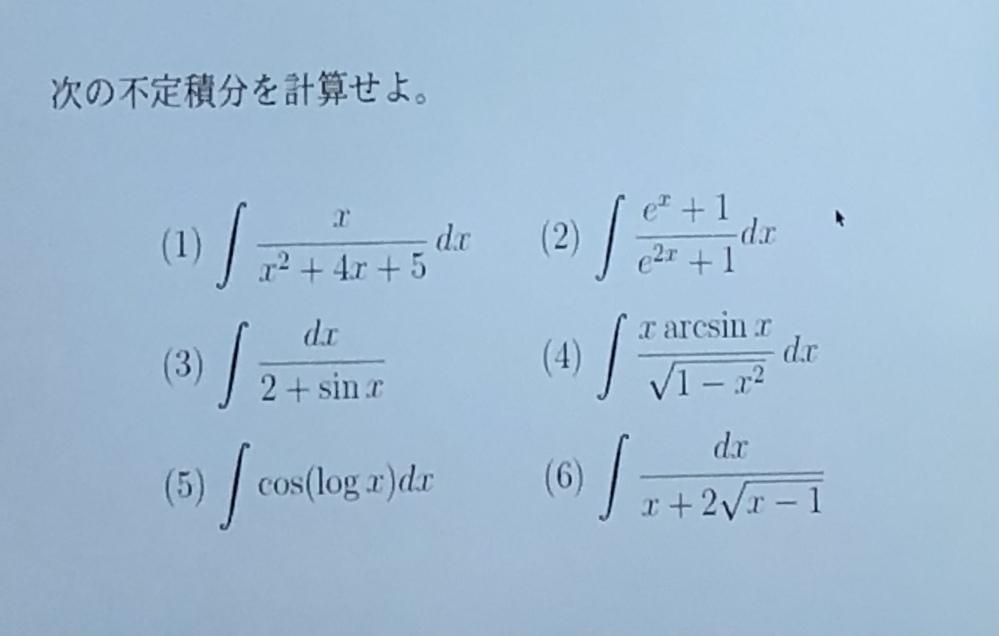 [至急です]不定積分の問題です。 解ける方いたらよろしくお願い致します、、。計算過程も書いていただけると嬉しいです!今日までなのですが、よろしくお願いいたします(><)