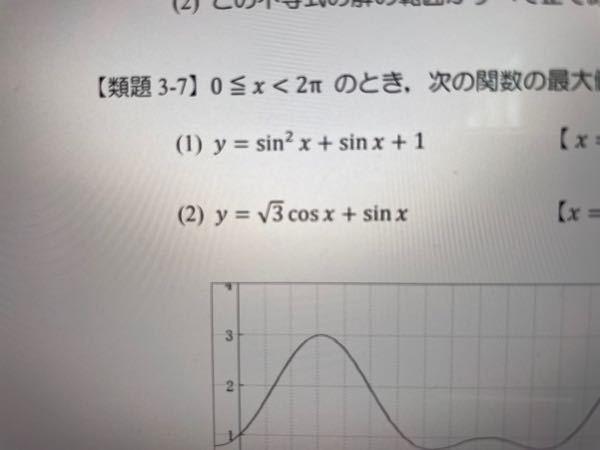 ⑵の関数の最大値、最小値の求め方がわかりません。 教えてくだい