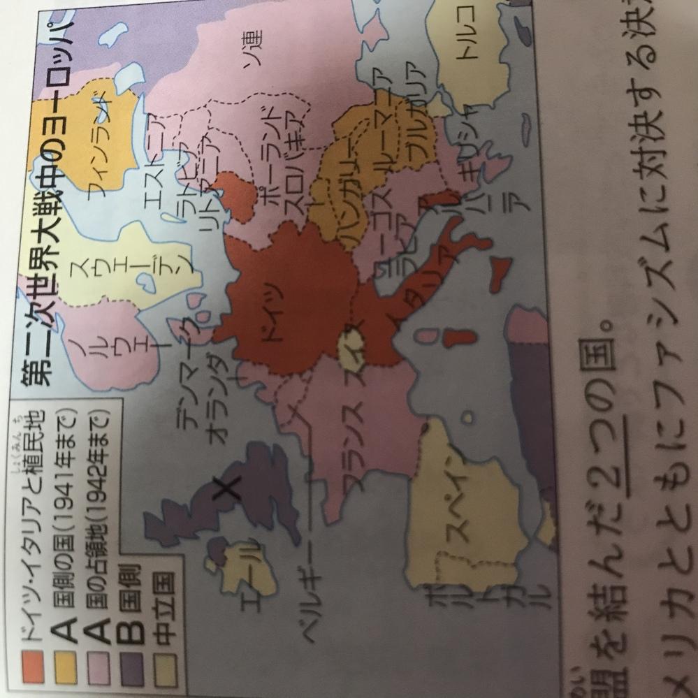 第二次世界大戦中のヨーロッパです。 Xの国は何処ですか? 中3社会