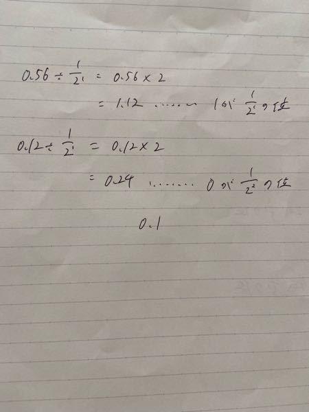 0.56の二進位取り記数法の問題で 答えややり方は合ってますか?