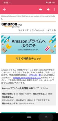 Amazonプライムへようこそ,自動継続料がオープンしました。 という件名でメールがきました。 プライム会費は年会費で、毎年年末にクレジットカードで支払っています。 なのに、登録ありがとうございます、月額500円、云々とあり、変な日本語もなく、画像等もAmazonぽいのですが、これは本物でしょうか? 本物ならば間違いなので問い合わせようと思うのですが、メッセージセンターには同じメールは来てい...