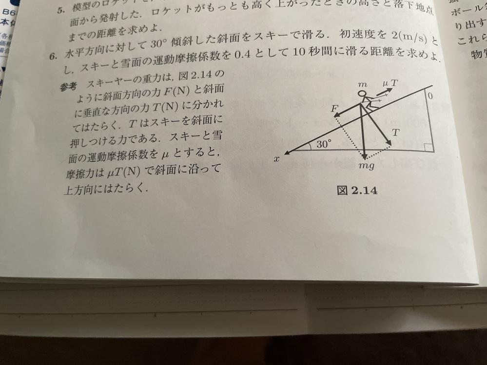 物理の問題です。 答えが約95mです 計算方法が分からなくて困っています。 どなたかわかる方いらっしゃいますか?
