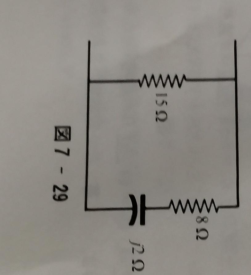 もし図の回路の全電力が2000Wならば、おのおのの抵抗器の電力はいくらか。 答えP15=724W P8=1276W この電気回路の問題がわかる方途中式と解説お願いします。