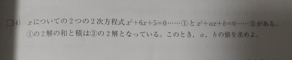 中3です この問題を教えてください ちなみに答えはa=1、b=−30です