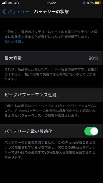iPhone SE2を新品で購入して10ヶ月ほど経った今バッテリーの最大容量を確認したら90%になっていました。流石に早すぎじゃないですか?
