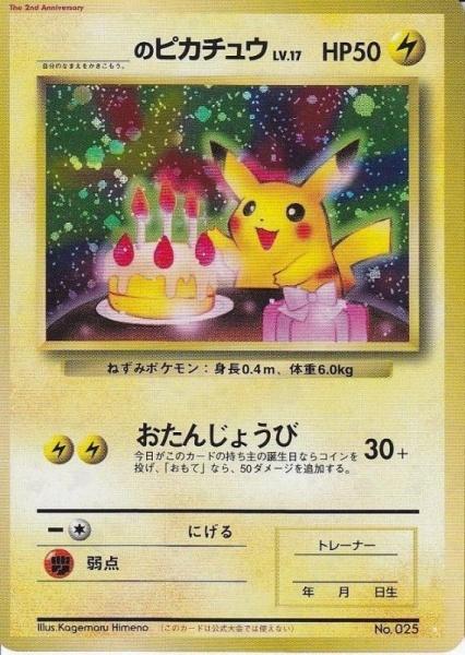 このポケモンカードの価値は80000円もあるのですか?