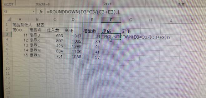 表計算です、どこが間違ってますか?分かりません 問題は原価=単価×仕入数÷(仕入数+増量数)(整数未満切り捨て)です