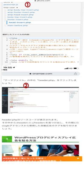 Google AdSenseの自動広告のコードを入れる場合はここでいいんでしょうか? 2行目に //ヘッダー部分(<head></head>内)にタグを挿入したいときは、このテンプレートに挿入(ヘッダーに挿入する解析タグなど) って写真にはあるんですが自動広告のコードを貼り付ける場所ってココで宜しいでしょうか? このサイトによると https://www.onamae.com/column/adsense/02/?btn_id=webgakuen_tag_adsense_adsense_02 こんな事が書いてあはらました↓以下 『「テーマファイル」の中の「header.php」をクリックしましょう。 header.phpのソースコードが表示されます。 その中から<header>と</header>を見つけ出し、その間にGoogleアドセンスから広告コードを取得してコードを貼り付けるましょう。』 って書いてあったのでコクーンの外観→テーマエデュターで探したのですがheader.phpファイルがなかったのですが以下のファイルを見つけました tmp-user フォルダー amp-body-top-insert.php amp-footer-insert.php amp-head-insert.php body-top-insert.php footer-insert.php head-insert.php main-before.php かわりにこの上のファイル群の中の写真①のhead-insert.phpでも大丈夫でしょうか? もう一度言います。 上記のURLのサイト写真②では 『header.php』ファイルを探せとあるんですが、僕のサイト(コクーンだから?)のテーマエデュタの中では見つける事ができません。なので写真①の 『head-insert.php』でも大丈夫でしょうか?もしこの写真①の『head-insert.php』でも大丈夫ならちなみに、何行目に書けばよろしいですか? 分かる方動画よろしくお願いします。m(__)m✨♪ あと、すいません ついでにもう一つ 『Code Snippets』を使った場合った場合、 自動広告のコードは使えないんでしょうか? 分かる方どうかよろしくお願いします。m(__)m✨♪