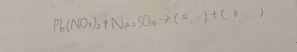 化学反応式です。 下の写真のa,bを入れてください。 また、計算過程なども教えてくれるたらありがたいです。